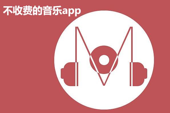 不收费的音乐app