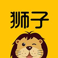 狮子旅行导游端