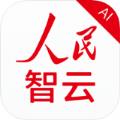 人民智云直播app官方版