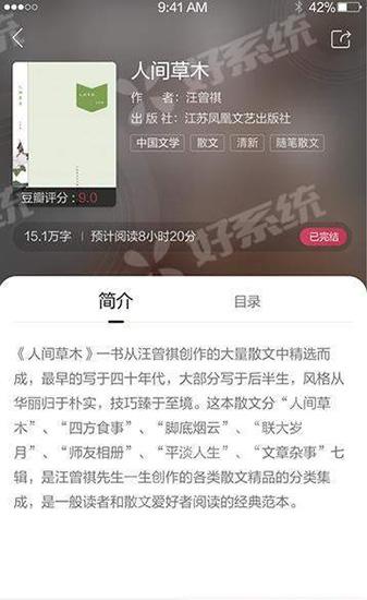 凤凰书苑截图
