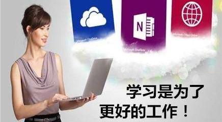 学习办公软件