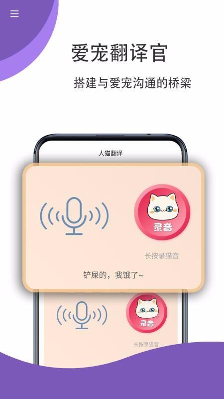 猫语狗语翻译官截图