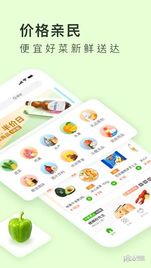 美团买菜App截图