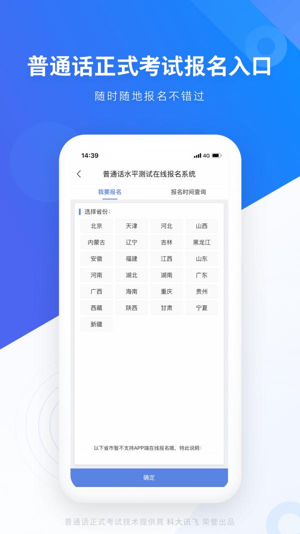 畅言普通话安卓版截图