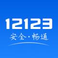 交管12123违章查询app