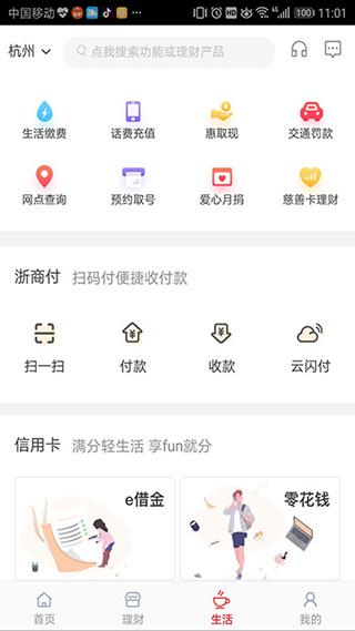 浙商银行截图