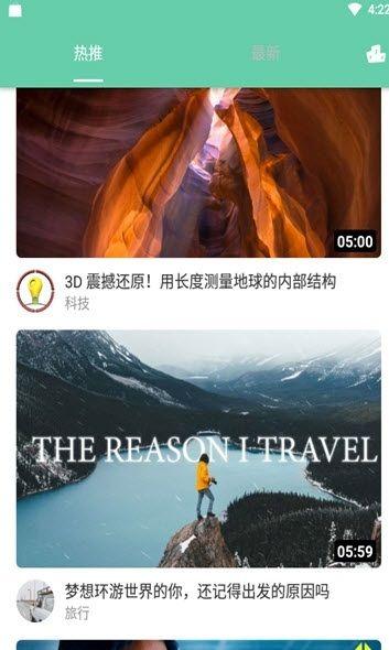 全民看视频app截图