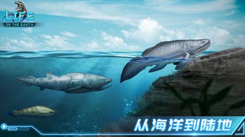 生命简史:古生物放置游戏截图
