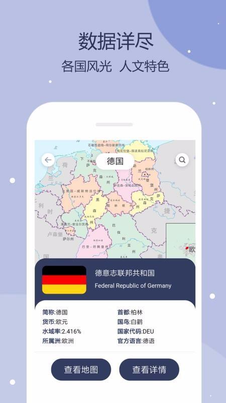 世界地图截图