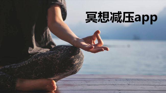 冥想减压app