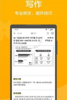 WuLi韩语截图