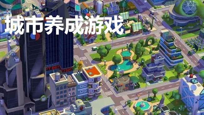 城市养成游戏