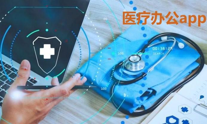 医疗办公app