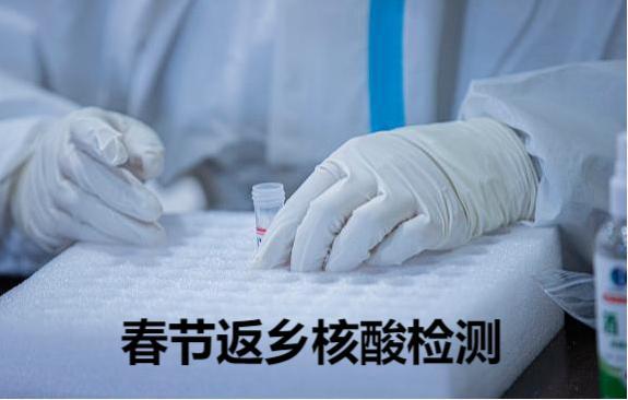 春节返乡核酸检测