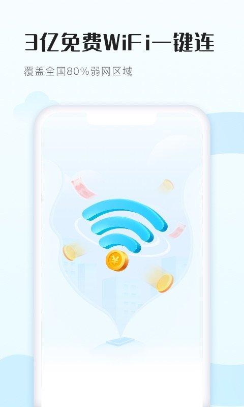 WiFi得宝截图