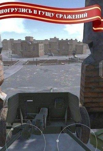 二战火炮射击模拟器截图