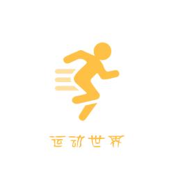 运动世界app