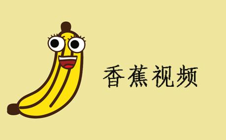 类似香蕉视频的app