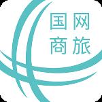 国网商旅官网版