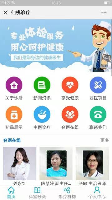 仙桃诊疗App截图