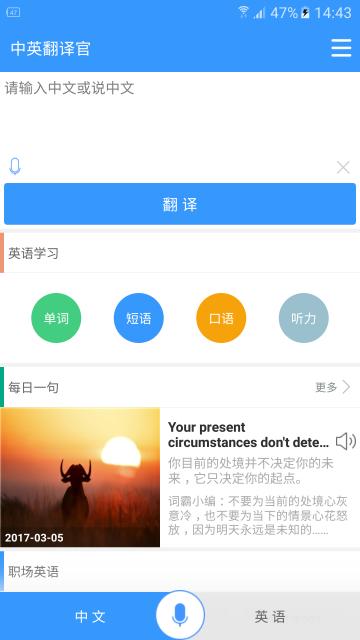 中英翻译官截图