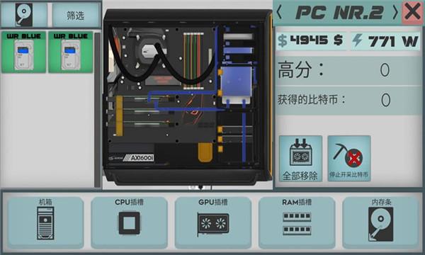 高级PC架构师截图