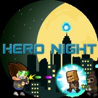 英雄深夜冒险