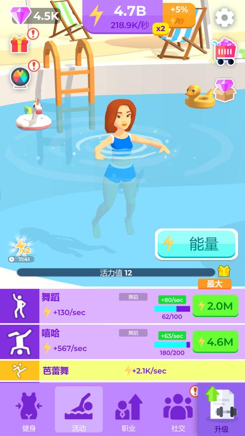 空闲健身模拟器截图