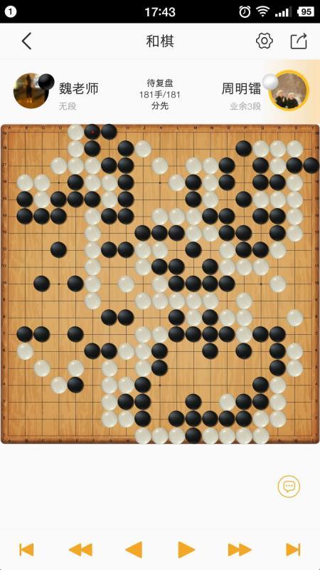 弘通围棋截图