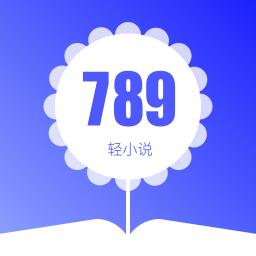 789轻小说最新版
