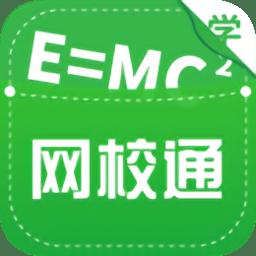 网校通教师端app