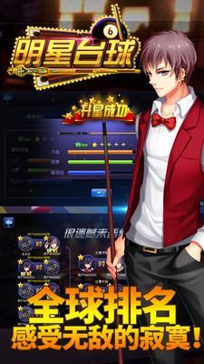 午夜台球圣诞之夜中文版截图