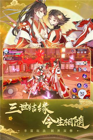 天姬变官方版截图