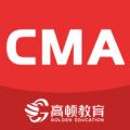 CMA备考宝典2021