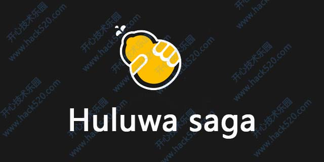 Huluwa saga