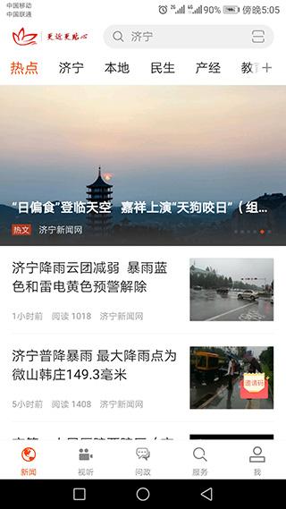 济宁新闻截图