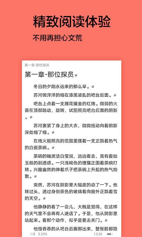 腐萌小说截图