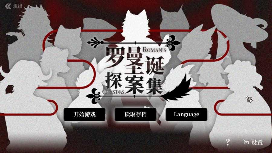 仙剑奇侠传2截图