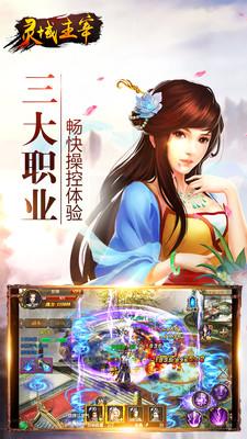 蜀山剑之世界截图