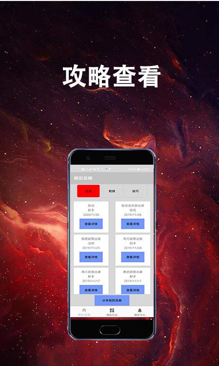 AZ电竞live安卓v1.6.2