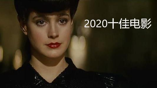 2020十佳电影