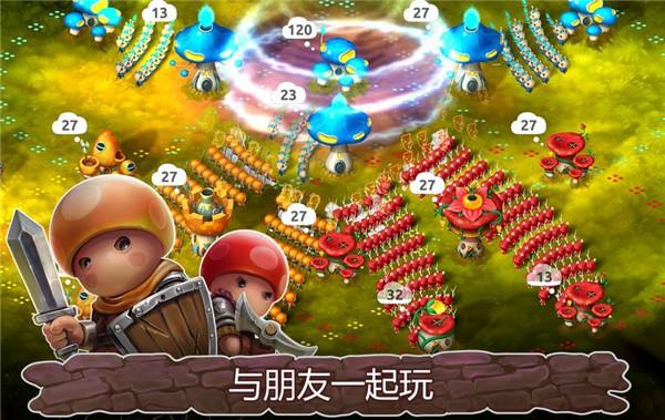 蘑菇战争2破解版截图