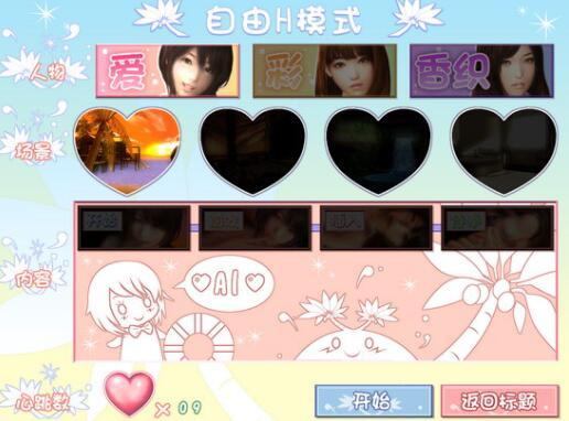 真实女友3安卓中文版截图