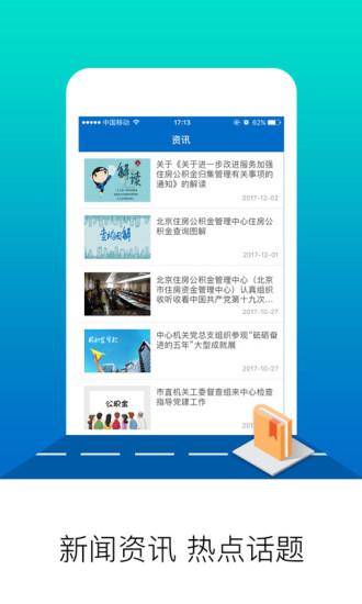 北京公积金截图