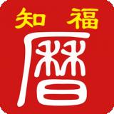 知福日历安卓版