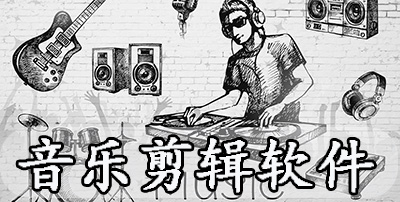 音乐剪辑软件