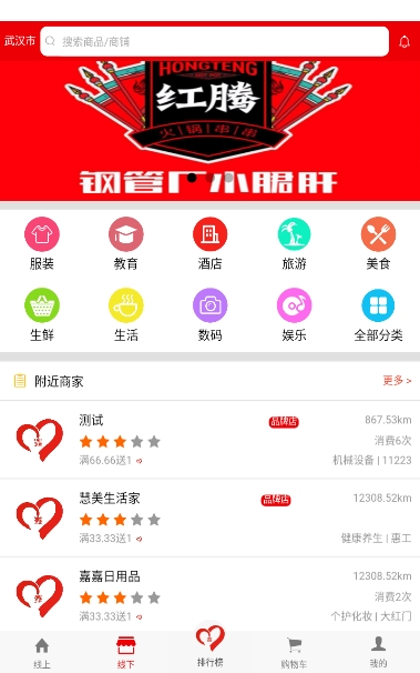 鑫乐购商城app截图