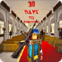 30天生存免广告