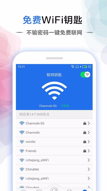 WiFi信号加速器截图