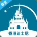 香港迪士尼旅游